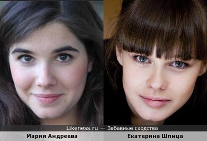 Мария Андреева и Екатерина Шпица