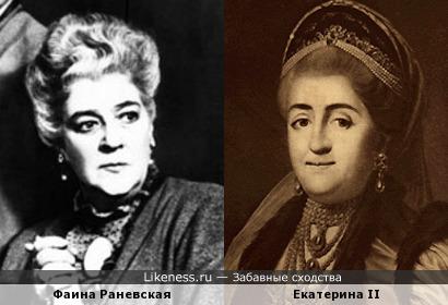 Фаина Раневская здесь напомнила Екатерину II