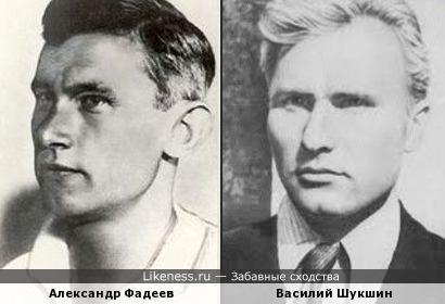 Василий Шукшин и Александр Фадеев