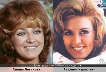 Галина Логинова и Радмила Караклаич, что-то есть)))