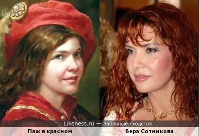Паж в красном с потрета А.Шишкина похож на Веру Сотникову)))