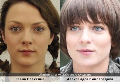 Елена Плаксина и Александра Виноградова похожи