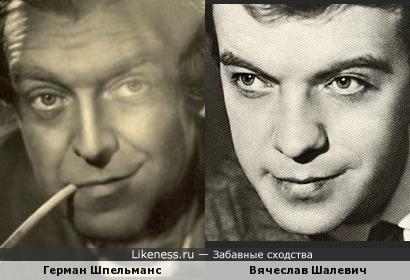 Герман Шпельманс и Вячеслав Шалевич