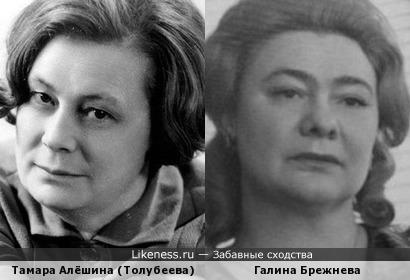 Тамара Алёшина (Толубеева) и Галина Брежнева