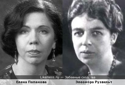 Елена Папанова немного похожа на Элеонору Рузвельт