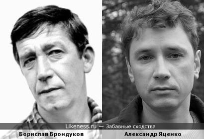 Борислав Брондуков и Александр Яценко