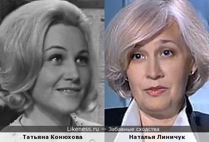 Татьяна Конюхова и Наталья Линичук