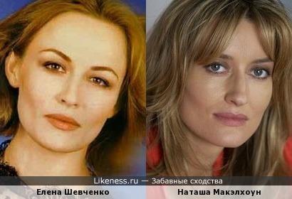 Елена Шевченко и Наташа Макэлхоун