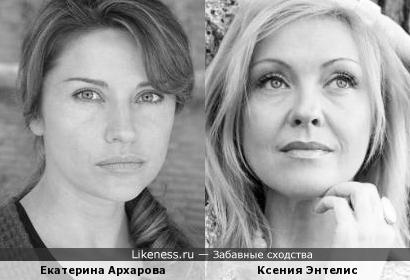 Екатерина Архарова и Ксения Энтелис