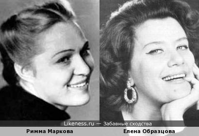 Римма Маркова и Елена Образцова