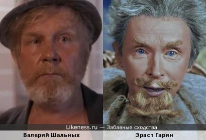 Валерий Шальных и Король