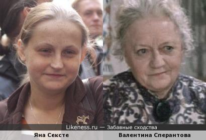 """Яна Сексте и Валентина Сперантова """"как бабушка и внучка"""")))"""