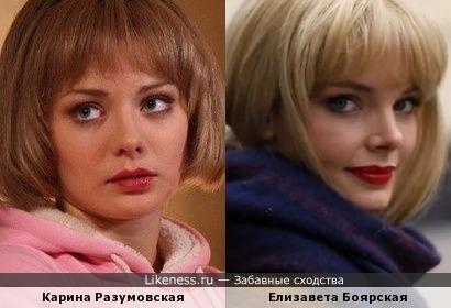 Карина Разумовская и Елизавета Боярская