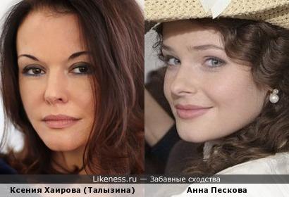 Ксения Хаирова и Анна Пескова