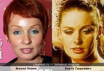 Жанна Эппле и Беата Тышкевич