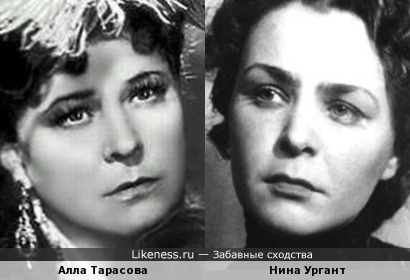 Алла Тарасова и Нина Ургант
