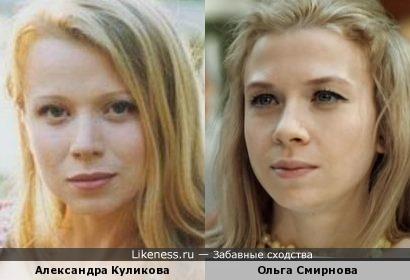 Александра Куликова и Ольга Смирнова