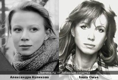 Александра Куликова и Бюль Ожье