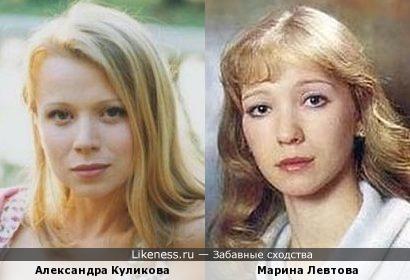 Александра Куликова и Марина Левтова...