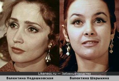 Валентина Недашковская и Валентина Шарыкина
