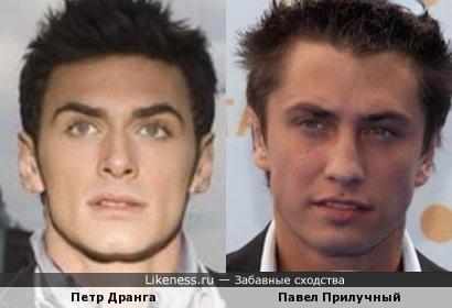 Петр Дранга и Павел Прилучный