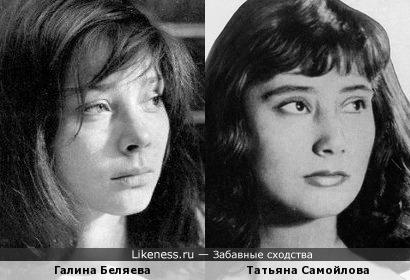 Галина Беляева и Татьяна Самойлова