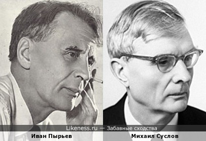 Иван Пырьев и Михаил Суслов