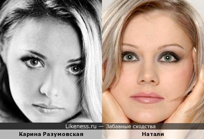 Карина Разумовская и Натали