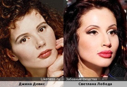 Джина Девис и Светлана Лобода