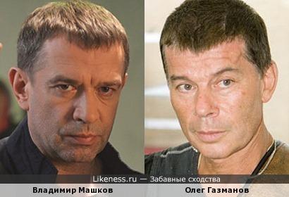 Владимир Машков и Олег Газманов