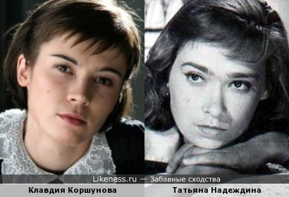 Клавдия Коршунова и Татьяна Надеждина