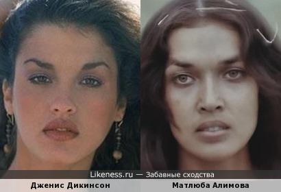 Дженис Дикинсон и Матлюба Алимова