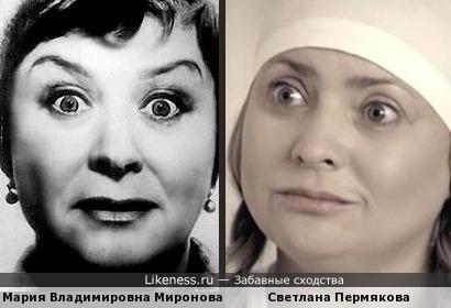 Мария Владимировна Миронова и Светлана Пермякова