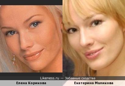 Елена Корикова и Екатерина Маликова