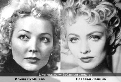 Ирина Скобцева и Наталья Лапина