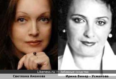 Светлана Аманова и Ирина Винер - Усманова
