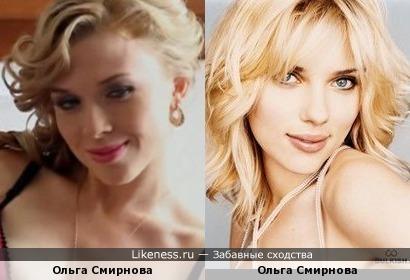 Ольга Смирнова похожа на Скарлетт Йоханссон