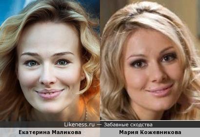 Екатерина Маликова и Мария Кожевникова