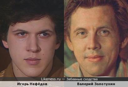 Игорь Нефёдов и Валерий Золотухин похожи немного