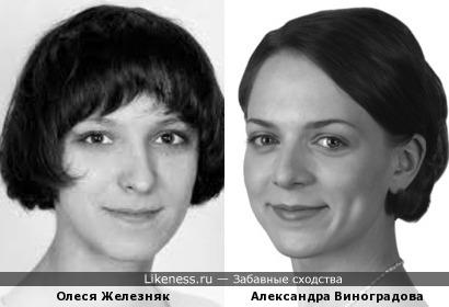 Олеся Железняк и Александра Виноградова