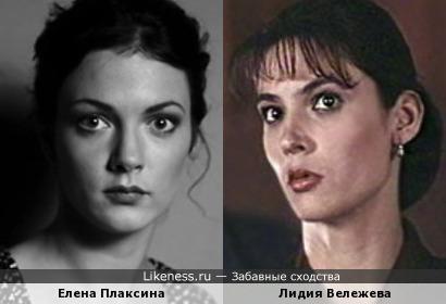 Елена Плаксина и Лидия Вележева