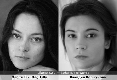 Мег Тилли и Клавдия Коршунова