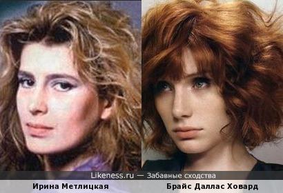 Ирина Метлицкая и Брайс Даллас Ховард