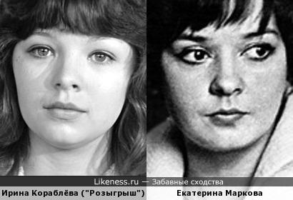 Ирина Кораблёва и Екатерина Маркова