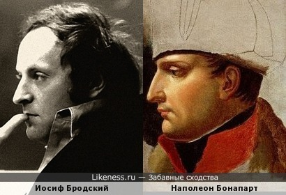 Иосиф Бродский и Наполеон Бонапарт...профили