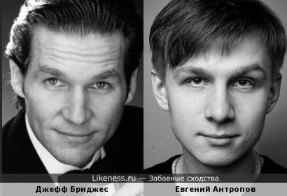 ...чуть уловимое сходство)))))Джефф Бриджес и Евгений Антропов
