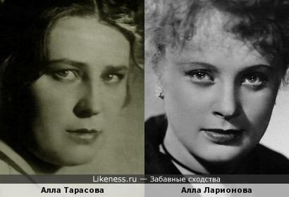 Алла Тарасова и Алла Ларионова