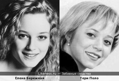 Елена Бережная и Тери Поло