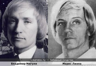 Владимир Мигуля и Марис Лиепа