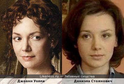 Джоанн Уолли и Даниэла Стоянович